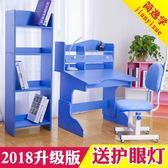 學習桌 兒童學習桌可升降小學生書桌男女孩家用簡約寫字台桌椅櫃組合套裝 JD