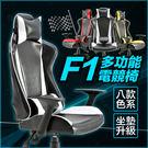電腦椅 辦公椅 書桌椅 椅子【I0263】高級多功能F1電競椅(八色) MIT台灣製  收納專科