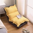 懶人沙發 榻榻米單人飄窗陽臺可愛臥室女床上靠背椅子小型女生椅【快速出貨】