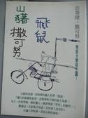 【書寶 書T1 /兒童文學_KPM 】山豬‧飛鼠‧撒可努_ 亞榮隆