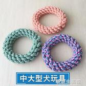 寵物玩具 金毛拉布拉多狗狗玩具耐咬磨牙繩圈中大型犬棉繩結玩具·享家生活館