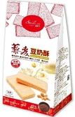 Smile99~藜麥豆奶酥餅乾-堅果鹹味160公克/包