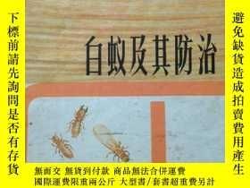 二手書博民逛書店罕見白蟻及其防治Y224532 《白蟻及其防治》編寫組編 上海人