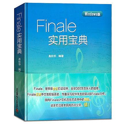 簡體書-十日到貨 R3Y Finale實用寶典(Windows版)   ISBN13:9787512424302 出版社:北京...