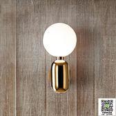 臥室床頭燈led壁燈 玻璃圓球簡約現代過道走廊陽臺燈北歐客廳壁燈 igo宜品居家館
