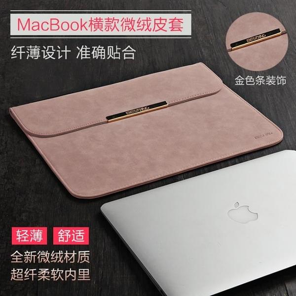 全新微軟surface筆記本pro4電腦包Laptop內膽13.5寸12.3平板12保護 玫瑰