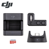 【DJI】Osmo Pocket 擴充配件套裝