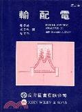 二手書博民逛書店《輸配電(GROSS)》 R2Y ISBN:9575842995