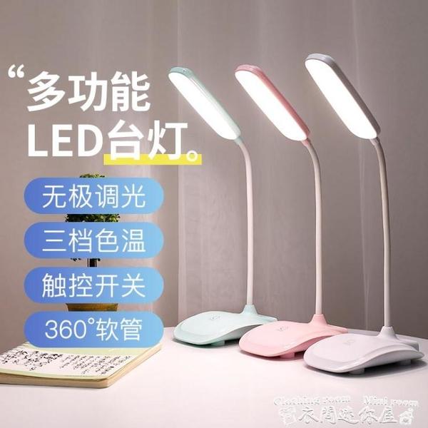 檯燈三擋LED臺燈護眼書桌小學生兒童學習專用充電插電兩用床頭臥室燈 迷你屋
