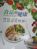 【書寶二手書T1/大學商學_YKT】食品與健康_李錦楓