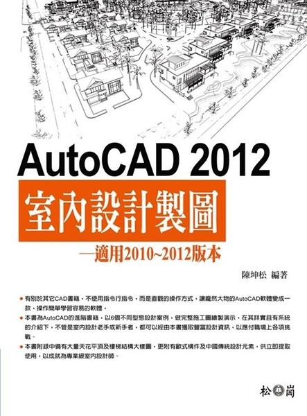 (二手書)AutoCAD 2012室內設計製圖