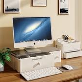 電腦增高架 電腦螢幕增高架桌面收納盒抽屜神器顯示器屏增高底座置物架子YYJ【免運快出】