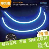 LED條燈 燈眉 LED裝飾燈、85CM 單色導光燈條-兩條/套-3014-153燈 (X-151-04A)