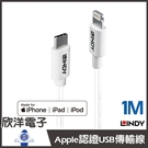 LINDY APPLE認證USB Type-C TO Lightning (92027_A) 傳輸線1M 支援PD快充3A