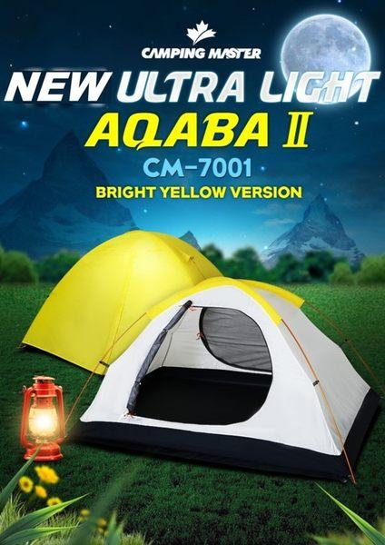 [好也戶外]CAMPING MASTER AQABA II 鋁合金雙人登山帳 No.JLCM-7100