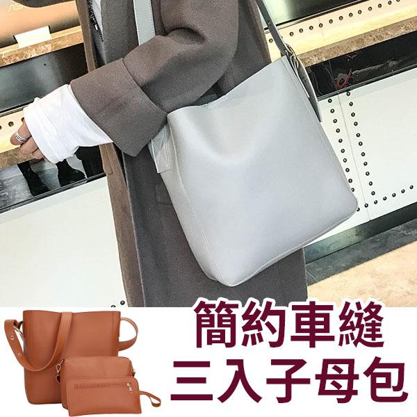 托特子母包-氣質百搭款素面小羊皮肩背包 買一送二限時加贈同色手拿零錢包 子母包 側背包