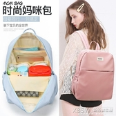 媽咪包女後背母嬰包新款時尚外出多功能大容量輕便媽媽包背包『新佰數位屋』
