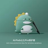 保護殼恐龍硅膠保護套Pro柴犬卡通蘋果無線藍芽耳機殼2代【雙十一鉅惠】