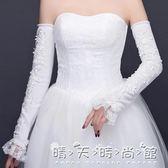 婚紗手套長款蕾絲冬季顯瘦手袖新娘手套結婚配飾加長保暖彈力韓版 晴天時尚館