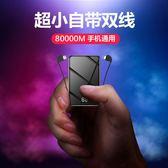 行動電源 20000M超薄充電寶蘋果迷你便攜大容量自帶線手機專用通用毫安移動電源