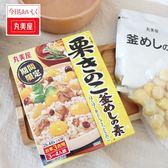 日本 丸美屋 釜飯料 菇菇栗子蒸飯醬 245g 釜飯 蒸飯醬 蒸飯料 電鍋料理 拌飯料 飯友