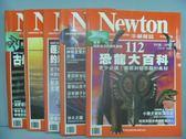 【書寶二手書T3/雜誌期刊_RHD】牛頓_111~120期間_共5本合售_恐龍大百科等