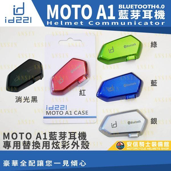 [中壢安信] id221 原廠配件 MOTO A1 安全帽 藍芽耳機 專用替換炫彩外殼