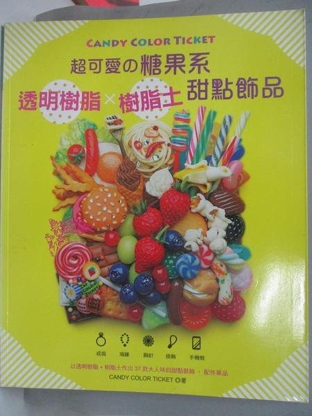 【書寶二手書T1/美工_DGS】CANDY COLOR TICKET 超可愛?糖果系透明樹脂x樹脂土甜點飾品_CANDY COLOR TICKET,