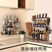 不銹鋼2層廚房置物架落地調味架子壁掛用品刀架用具收納架調料架   LannaS