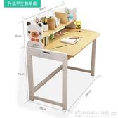 實木兒童學習桌椅套裝課桌多功能簡約書桌家用小學生寫字桌男女孩   (圖拉斯)