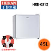 【HERAN禾聯】145公升單門小冰箱 HRE-0513 送貨到府+基本安裝