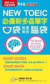 必備新多益單字-口袋就是你的腦袋+1朗讀 MP3(口袋書)