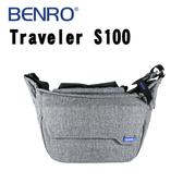 BENRO 百諾 Traveler S100 行攝者系列 灰 單肩攝影包 單肩 側背包 可放一機一鏡一閃 (勝興公司貨)
