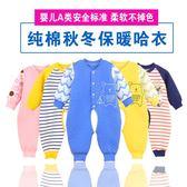 [618好康又一發]嬰兒連體衣服新生寶寶哈衣開檔春季外出春裝