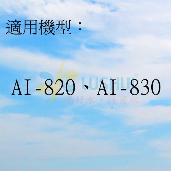普德家電~原安德成電解水機本體濾芯/濾心FC006/FC-006【免運費】【分期零利率】