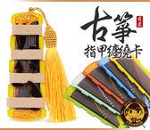 【小麥老師樂器館】古箏 指甲膠布纏繞卡 膠布纏繞卡【A617】ER05 顏色隨機 古箏膠布 古箏指甲