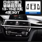 BMW 中央出風口裝飾貼 碳纖維 3系 4系 3GT F30 F31 F34 F32 F33 F36 A0485
