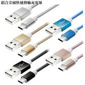 (2入裝平均每入145)XM Micro USB 鋁合金風編織快速傳輸充電線