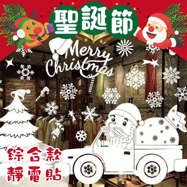 【04533】聖誕節貼紙窗花 櫥窗貼 裝飾牆貼 雪花 佈置