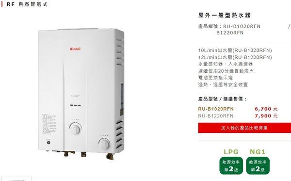 (修易生活館) Rinnai 林內 RU-A1021 RFN (如需安裝由安裝人員收基本安裝費用800元)