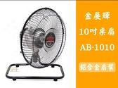 金展輝 復古 10吋 涼風扇 電扇 桌扇 工業立扇 台灣製 金屬鋁葉片 馬達不發熱 AB-1010