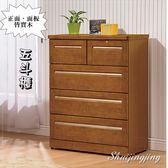 【水晶晶家具/傢俱首選】CX9478-2 羅馬3*4呎半實木五斗櫃(圖一)