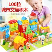 兒童早教數字城市建設交通情景搭建大塊積木1-2-3歲益智男孩寶寶 【八折搶購】