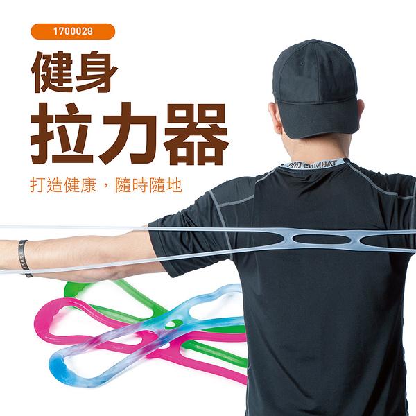 健身拉力器 1700028 拉力繩 拉力帶 彈力繩 彈力帶 健腹器 擴胸器 運動 健身 瑜珈 仰臥起坐 身形雕朔