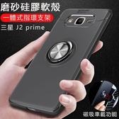 三星Galaxy J7 prime 手機殼J5 J2 保護套防摔車載指環支架金屬扣輕薄磨砂軟殼爵士系列