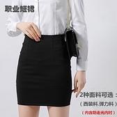 窄裙 正裝短裙工作西裙黑色高腰裙半身裙包臀裙顯瘦彈力一步裙職業裙女 霓裳細軟