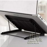 手提電腦支撐架平板電腦支架桌面架子ipad平板辦公懶人筆記本托架 自由角落