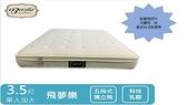 現貨 [貝瑞拉名床] 飛夢樂獨立筒床墊-3.5尺 (促銷中)