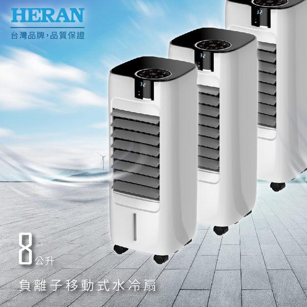 ~居家必備~量販3台【HERAN 禾聯】HWF-08L1 8公升負離子移動式水冷扇 水冷氣 空調扇 冷風機
