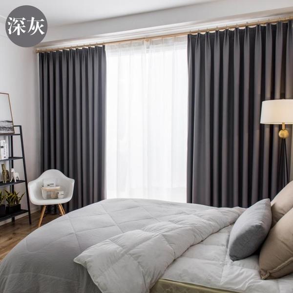 全遮光窗簾布簡約現代網紅臥室遮光布遮陽工程飄窗高精密窗簾成品 牛年新年全館免運